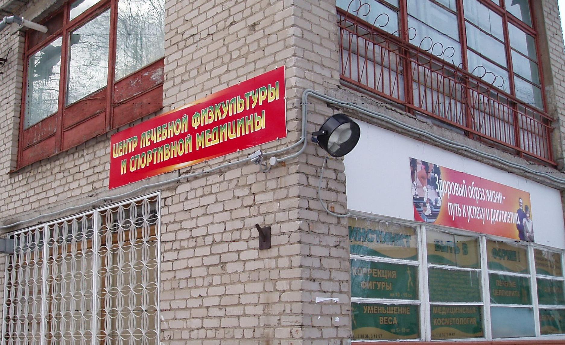 Поликлиника на московском тольятти номер регистратуры